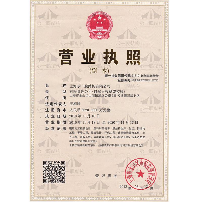 上海示一膜结构-营业执照