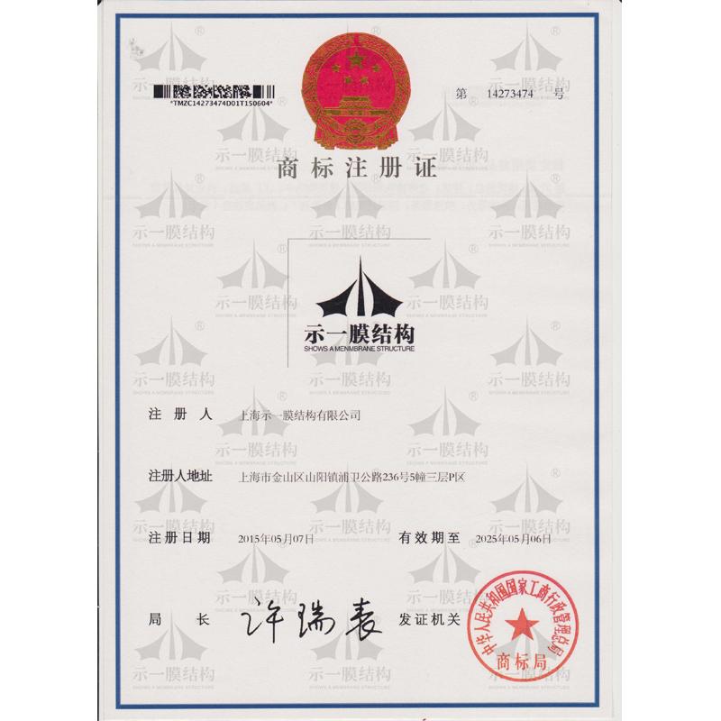 上海示一膜结构-商标注册证书