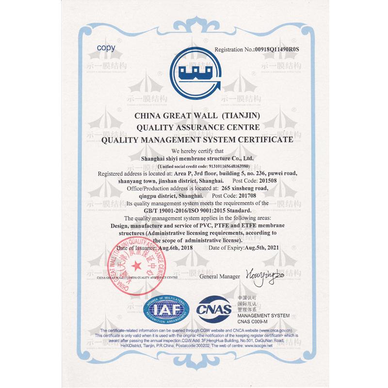 上海示一膜结构-ISO900英文证书