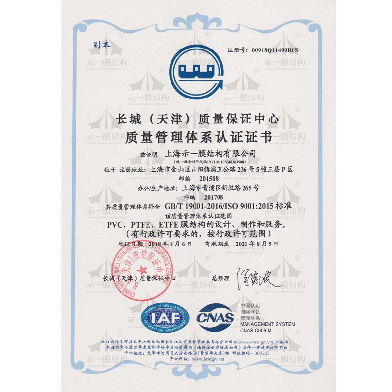 上海示一膜结构-ISO9001中文证书