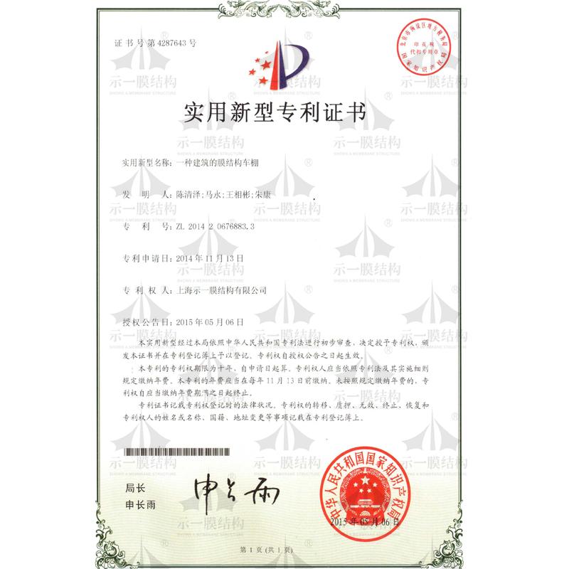 上海示一膜结构-车棚专利