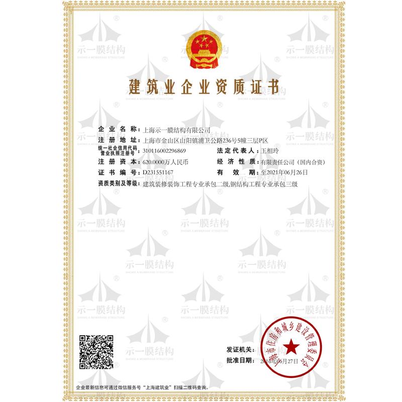 上海示一膜结构-钢结构承包资质建筑业企业资质证书
