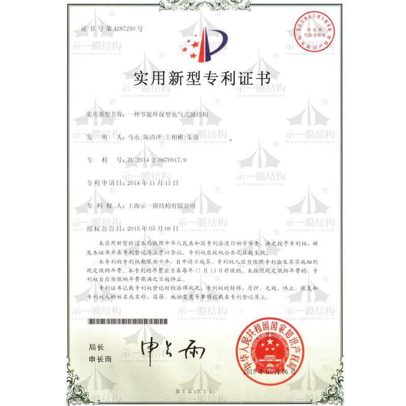 上海示一膜结构-充气式专利