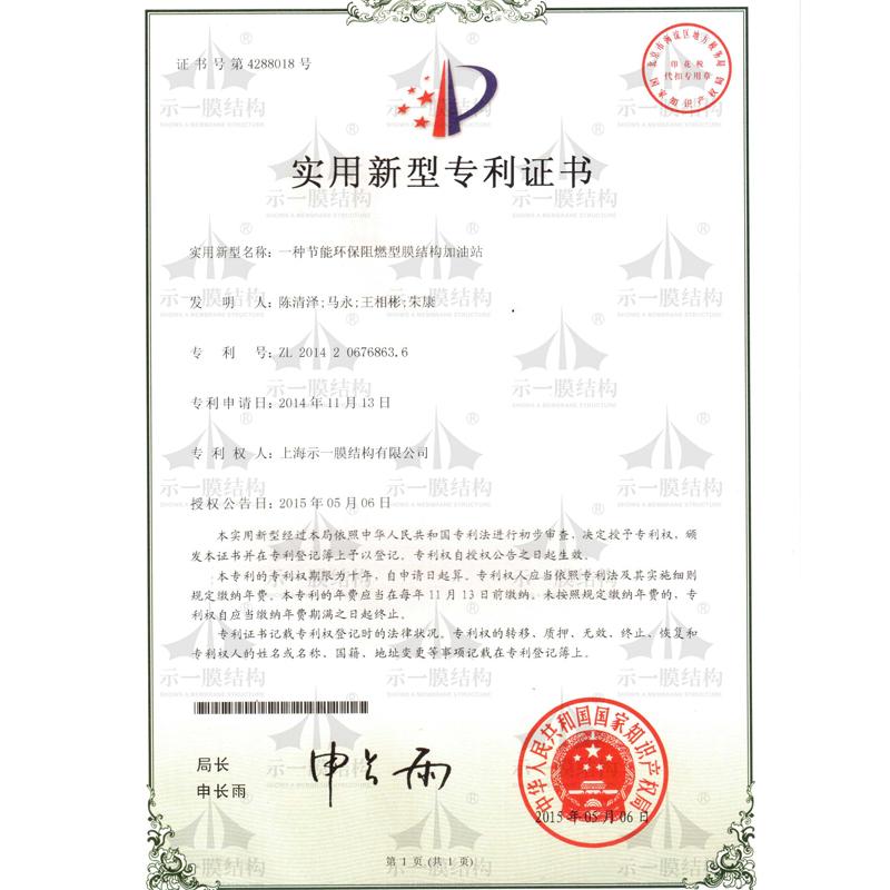 上海示一膜结构-加油站专利