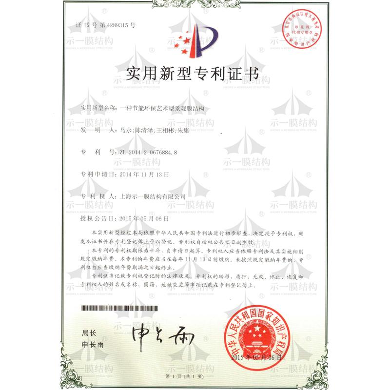 上海示一膜结构-艺术景观专利