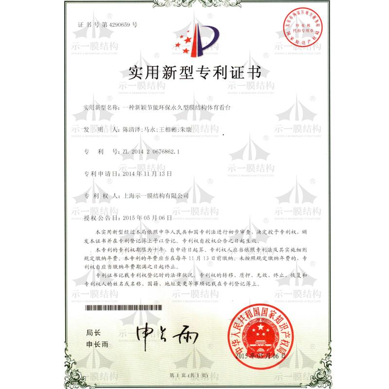 上海示一膜结构-体育看台专利