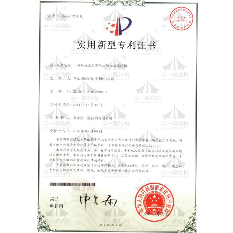 上海示一膜结构-污水池加盖专利