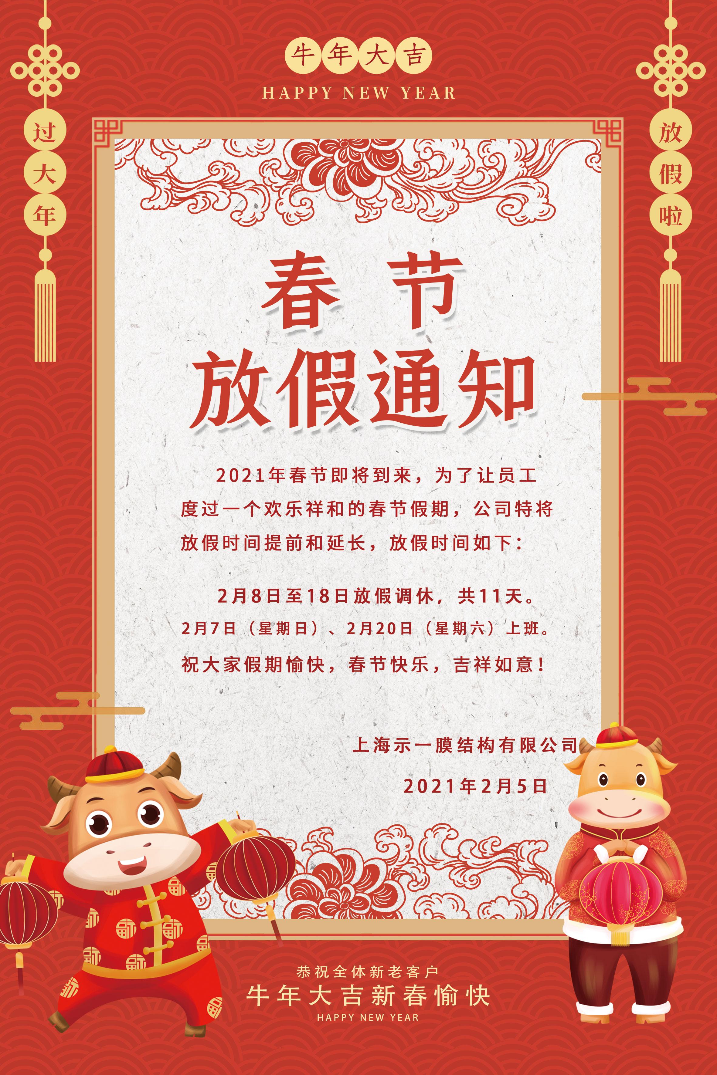 2021年上海示一膜结构有限公司放假通知